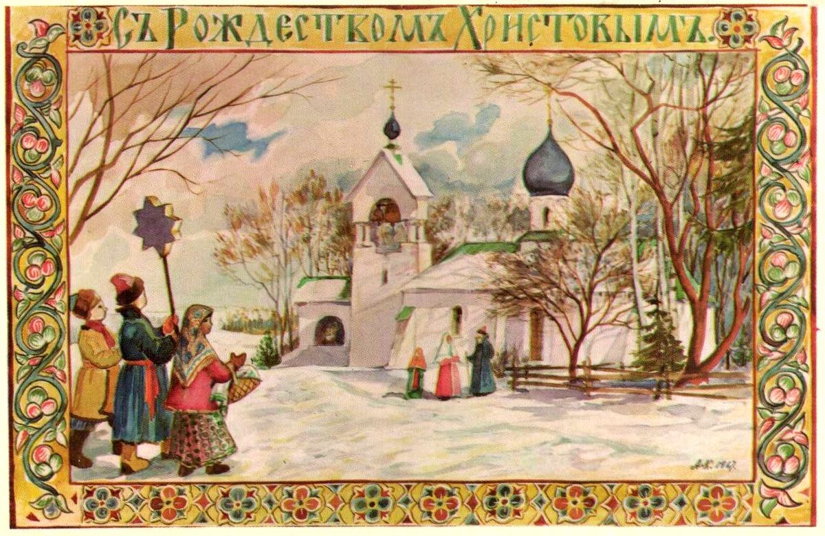 Людях, открытки с рождеством православное