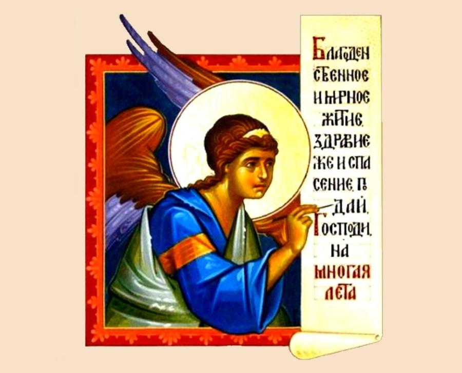 Поздравления с днем ангела священнослужителя